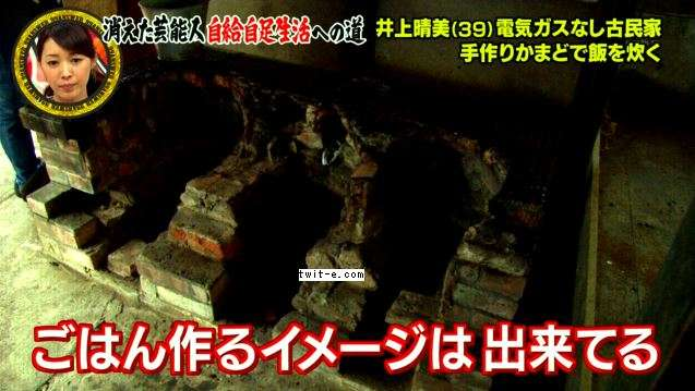 井上晴美、地震で自宅全壊「だめだった」避難の友人宅も崩壊