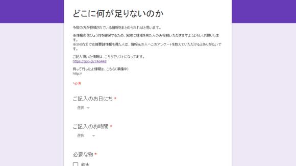 避難所や被災地で【どこに何が足りないのか】がわかるサイト:炊き出しや物資提供に便利 | くまきゅー:熊本観光・旅行&地元密着情報メディア
