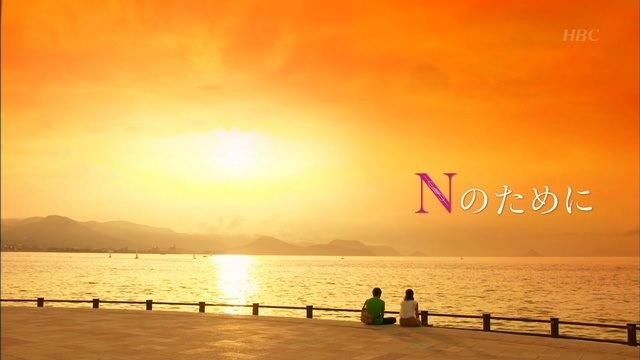 「Nのために」が好きすぎる人