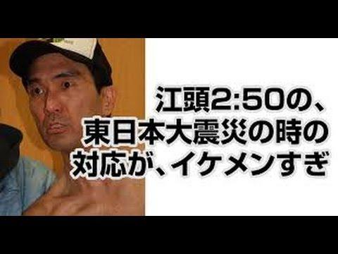 【涙腺崩壊】東日本大震災の時に駆けつける江頭2:50が優しすぎる。。 ~泣ける話~ - YouTube