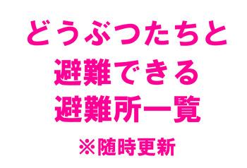 【更新しました!】熊本県内で「どうぶつと同行避難」できる避難所一覧(※確認でき次第、随時追加してゆきます)。【拡散を希望します】。 : NGO Life Investigation Agency