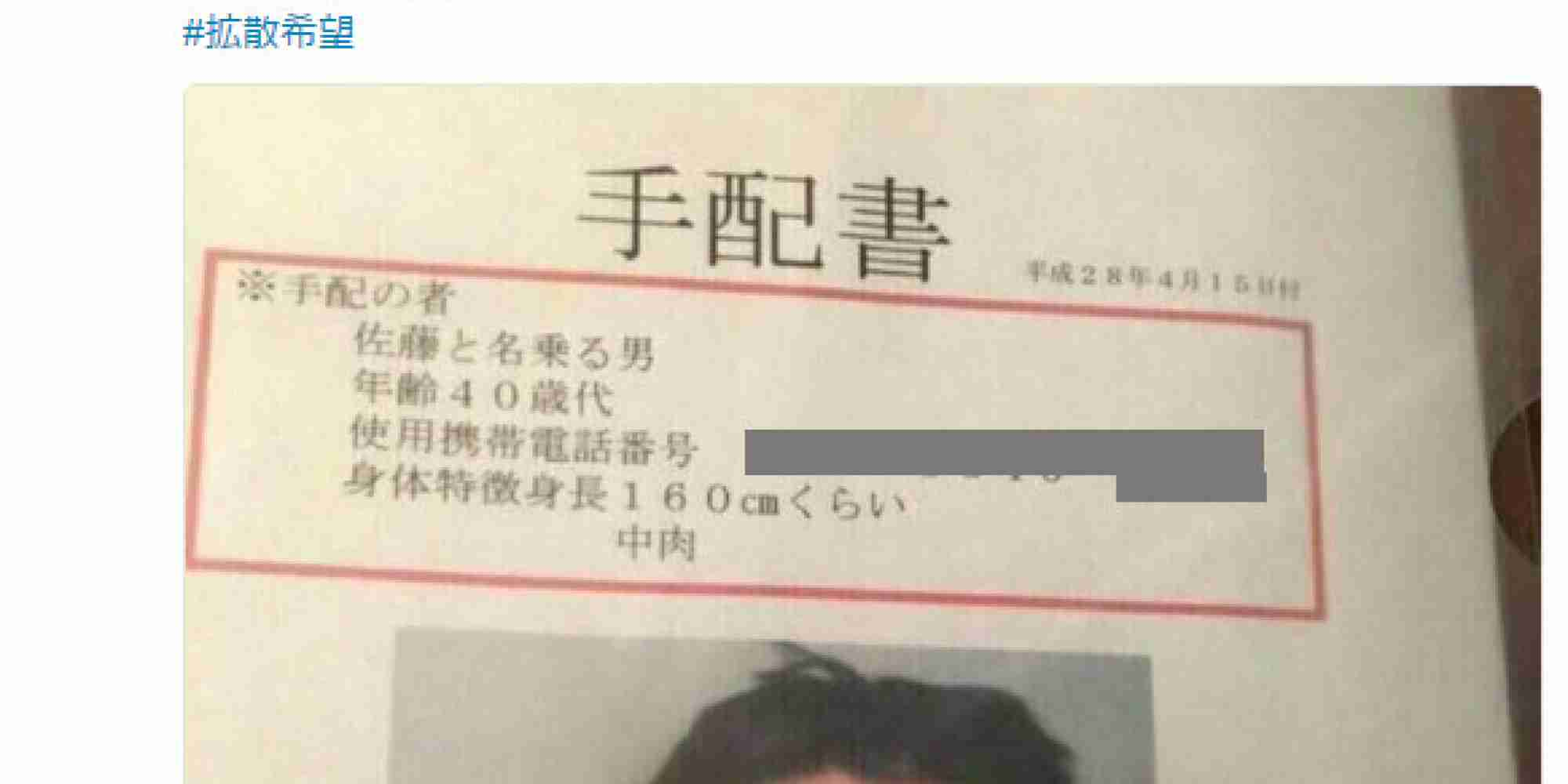 【熊本地震】熊本県警に「デマ通報」問い合わせ40件 「確認に時間が割かれる」と困惑