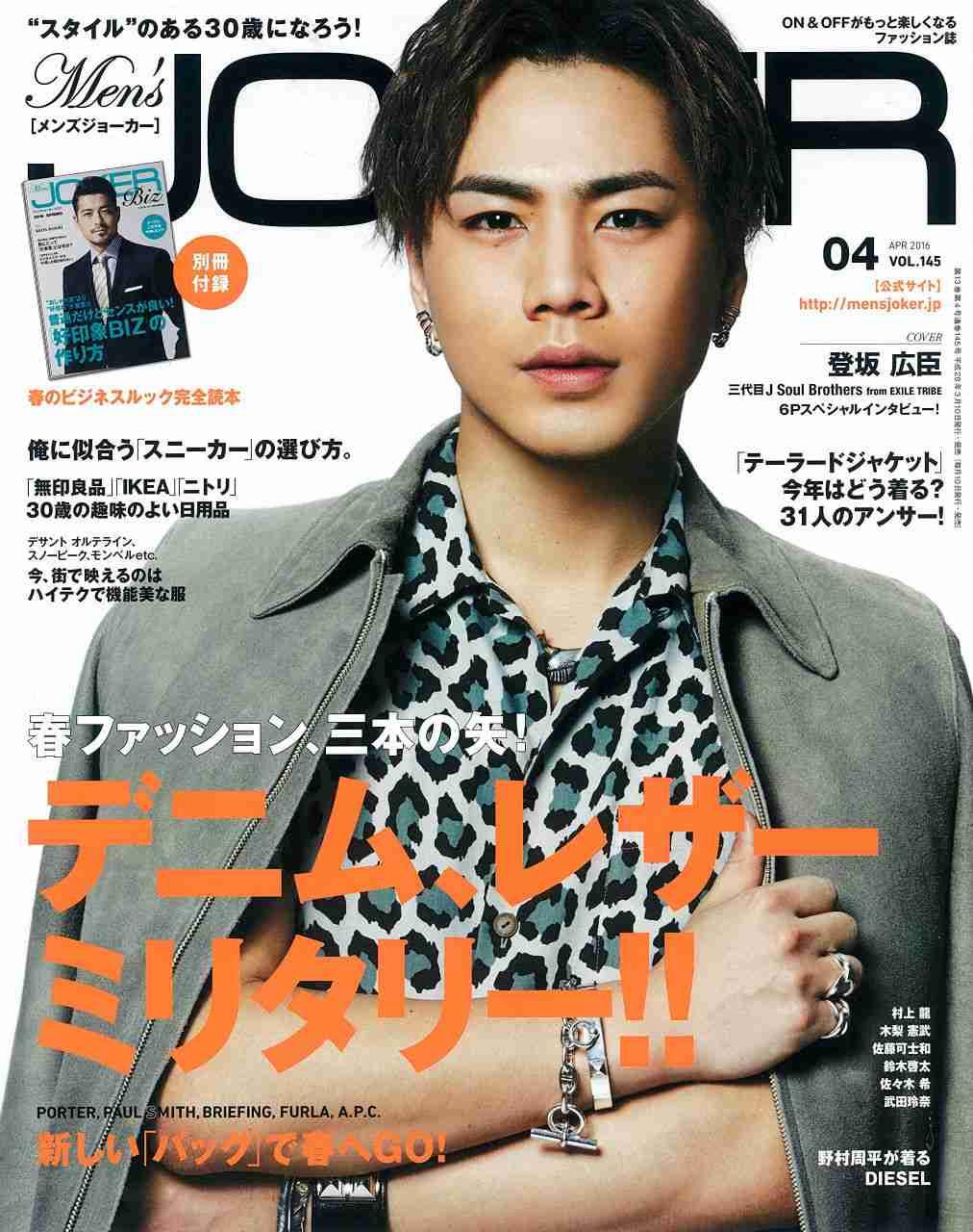 三代目JSBメンバー3人が表紙の「Popteen」  異例の売れ行きで同誌初の増刷決定!