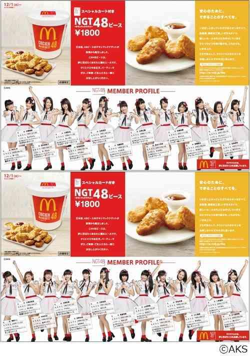 マクドナルド史上最多48個入りナゲット、NGT48コラボで新潟県内限定販売へ