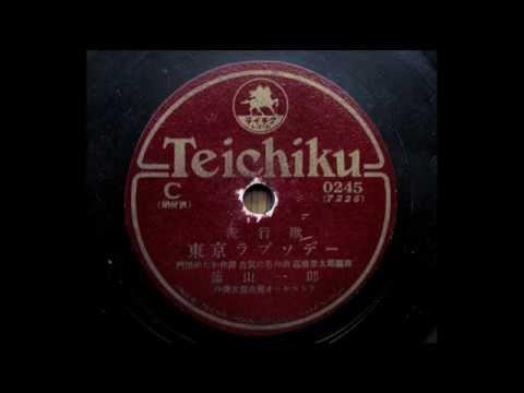 藤山一郎_東京ラプソディ Tokyo Rhapsody (1936) - YouTube