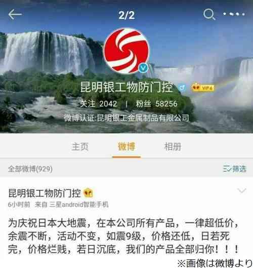 中国企業が熊本地震祝うセール「もし震度9が起きたらさらに値引き」