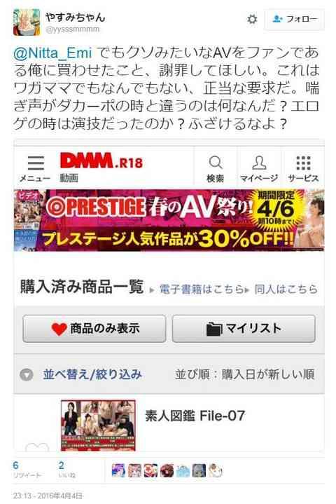 新田恵海さんのAV出演疑惑、騒動発端の週刊誌がWebサイトから記事を削除してネットに波紋