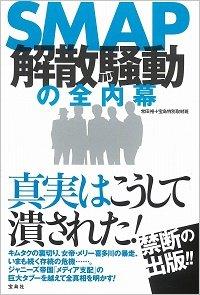 ジャニーズの派閥対立をつくったのはジャニー喜多川氏だった! SMAP騒動の内幕暴露本が指摘した新事実