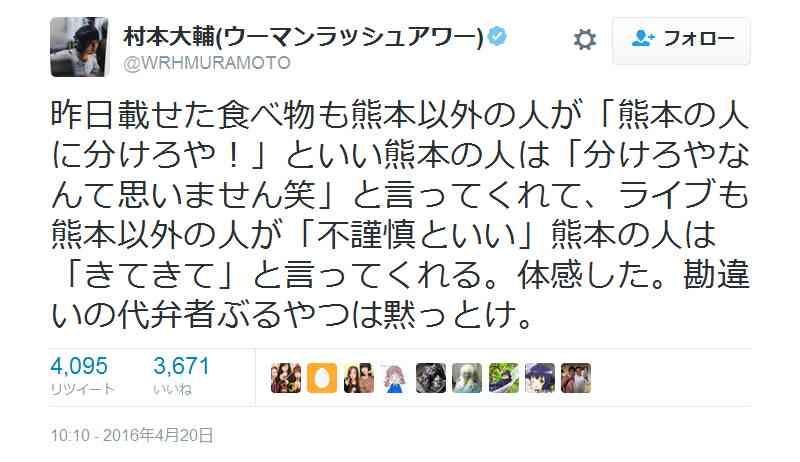 「勘違いの代弁者ぶるやつは黙っとけ」 熊本地震でのウーマン村本大輔さんのツイートに反響 | ガジェット通信