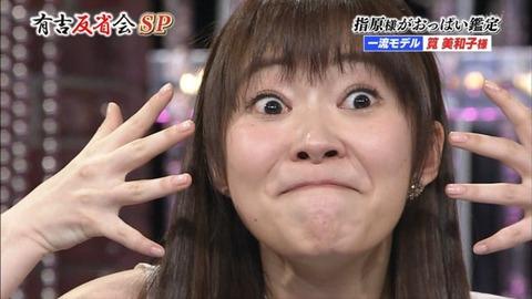 HKT48・指原莉乃、顔面で胸を表現する「おっぱいモノマネ」が面白すぎるとネット大盛り上がり!