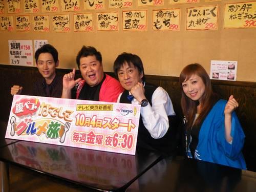 テレビ東京が大食いグルメ新番組、ブラックマヨネーズが三宅智子の食いっぷりに驚愕
