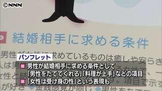 """""""女性は受け身""""鳥取県の婚活パンフ回収へ 日テレNEWS24"""
