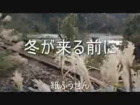 『冬が来る前に』 紙ふうせん  ローカル線の樽見鉄道秋模様 - YouTube