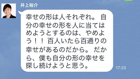 """カレンダー爆売れ&テレビ出演3倍! NON STYLE・井上裕介、""""謎の快進撃""""の業界評"""