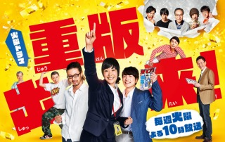 【実況&感想】火曜ドラマ「重版出来!」第3話