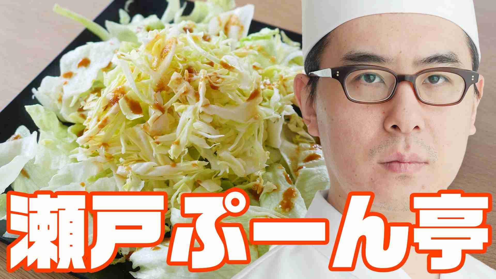 【新コーナー】瀬戸ぷーん亭にようこそ! 第一回「キャベツのレタス添え」 - YouTube