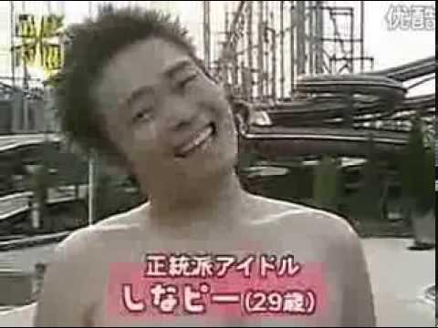 綾瀬はるか ビキニ プールで品川庄司にセクハラされる - YouTube