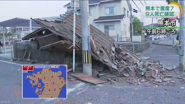 熊本で震度7 今後1週間は激しい揺れ伴う余震のおそれ   NHKニュース