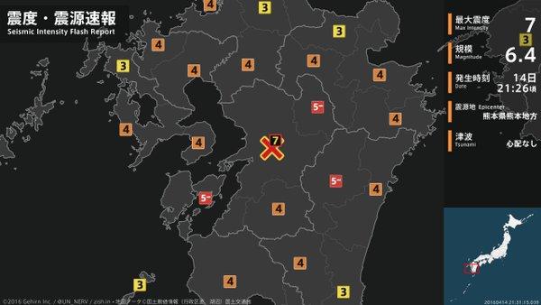 熊本県益城町で震度7の巨大地震 九州地方~中国地方で震度5~6   ニュース速報Japan