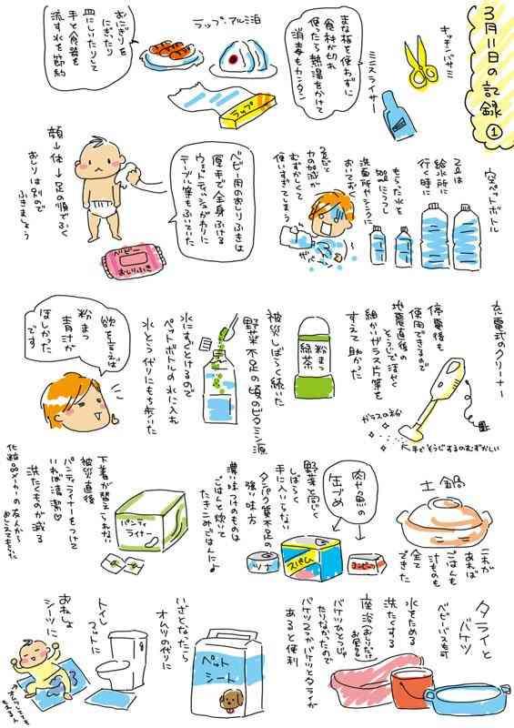 避難生活の知恵がいっぱい! 東日本大震災を経験した東北のイラストレーターさんによる「3月11日の記録」 - Togetterまとめ
