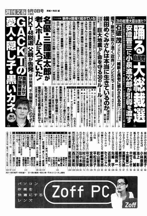GACKT、新宿でゲリラライブ開催。『バリスタ GACKTモデル』売上全額を被災地へ寄付