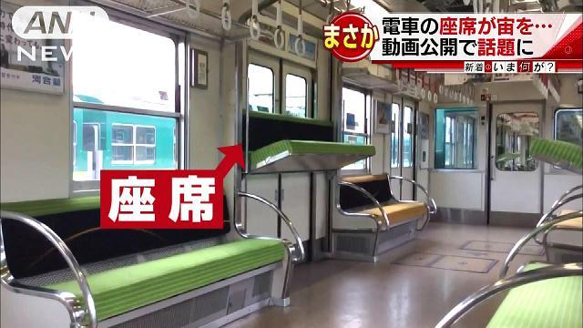 話題の座席が昇降する電車…1970年から走ってます