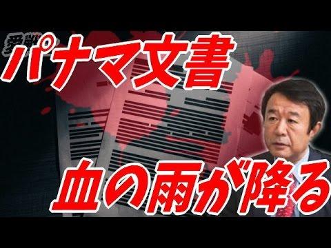 【パナマ文書】 青山繁晴 断言! これから◯の雨が降る!!! - YouTube