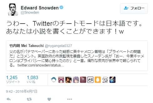 スノーデン氏、「Twitterのチートモードは日本語」と日本語でツイート - ITmedia ニュース