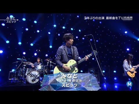 【Mステ】 スピッツ 「みなと」 20160422 - YouTube