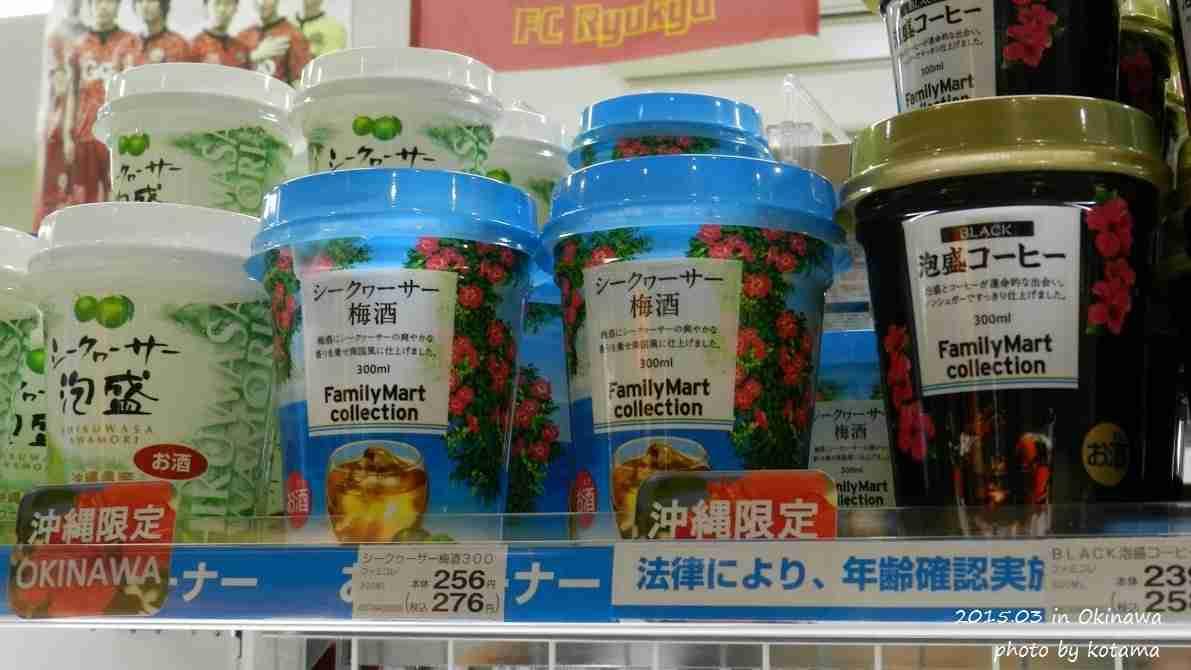 沖縄のファミリーマートに売ってるものがヤバすぎるww