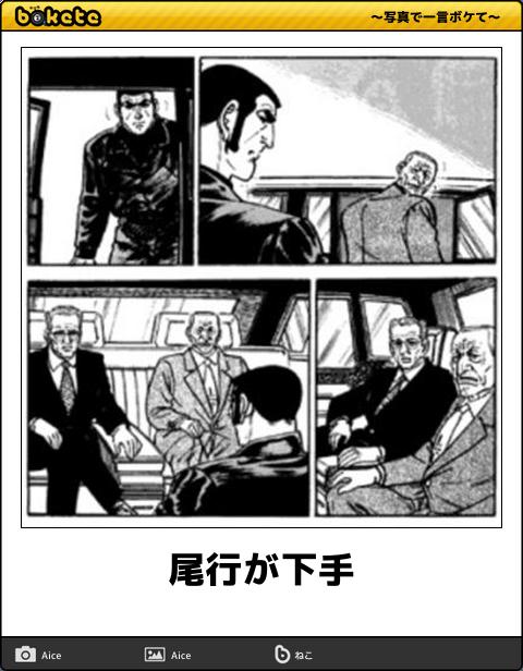 市川海老蔵、不審者に尾行され逃走 タクシーに飛び乗って危機回避