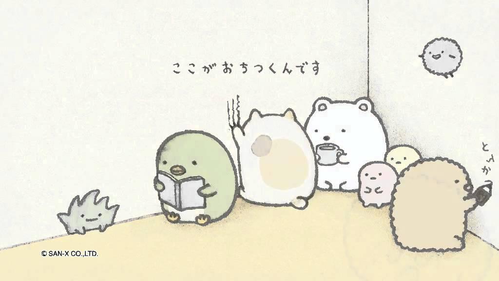 すみっコぐらし「ここがおちつくんです」 sumikkogurashi - YouTube