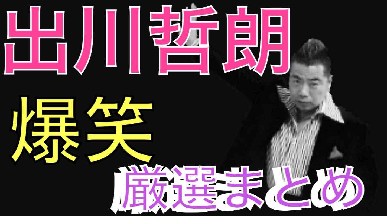 爆笑!出川哲郎のカミカミ&言い間違え集 - YouTube