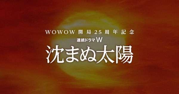 連続ドラマW 沈まぬ太陽|WOWOW