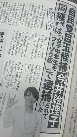 今井絵理子、黒髪&華やか笑顔で応援演説デビュー
