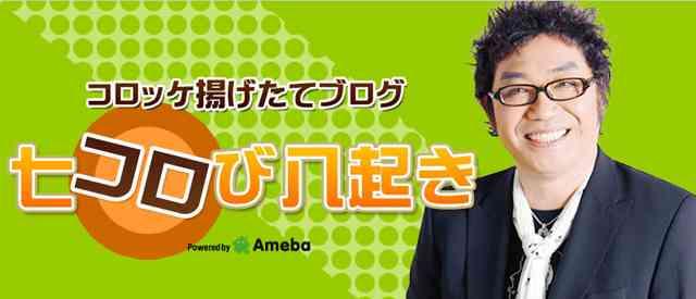 熊本地震‼️|「七コロび八起き」コロッケ揚げたてブログ Powered by Ameba