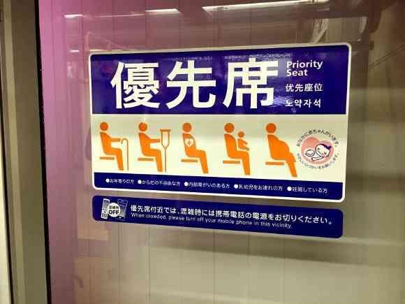 わざと「優先席」に座るべき理由 本当に必要な人のために確保 (2016年4月17日掲載) - ライブドアニュース