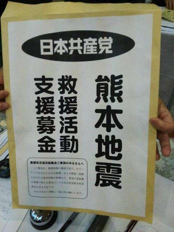【画像あり】日本共産党の熊本地震救援活動支援募金の箱に書かれた小さな小さな字がなかなかエグい | 2ちゃんねるスレッドまとめブログ - アルファルファモザイク
