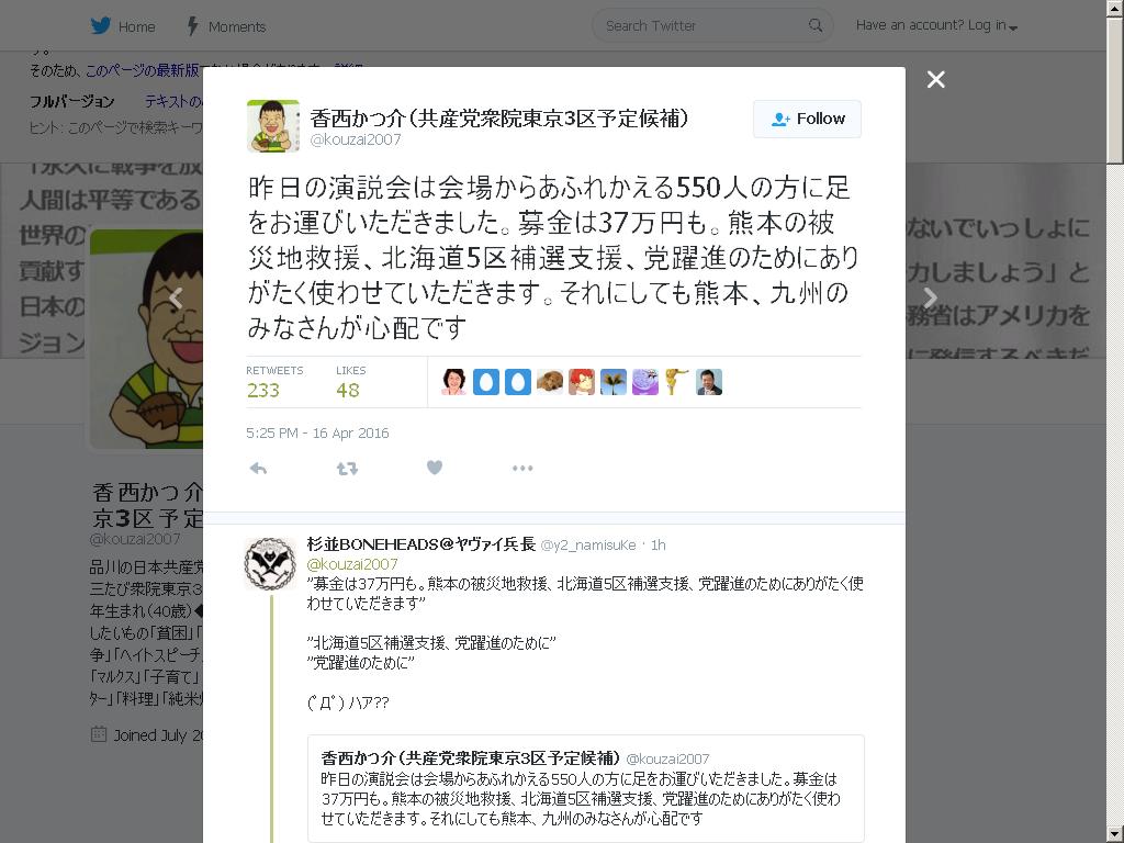 """香西かつ介(共産党衆院東京3区予定候補) on Twitter: """"昨日の演説会は会場からあふれかえる550人の方に足をお運びいただきました。募金は37万円も。熊本の被災地救援、北海道5区補選支援、党躍進のためにありがたく使わせていただきます。それにしても熊本、九州のみなさんが心配です"""""""