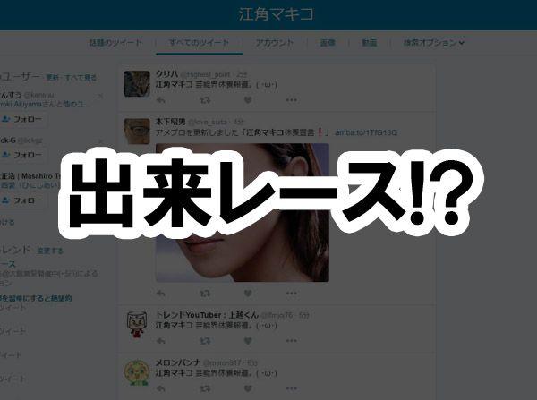 ぐるナイ「ゴチ」出来レース確定か? 江角マキコ「芸能界休養宣言」が飛び火 - いまトピ