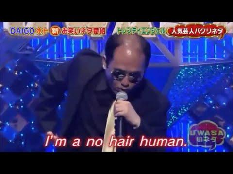 トレンディエンジェル「No hair Human」オリラジの「PERFECT HUMAN」をアレンジ【UWASAのネタ】4月24日 - YouTube
