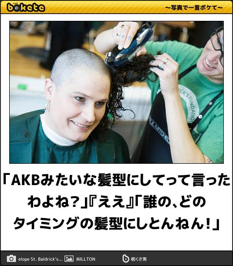 【ボケ】「AKBみたいな髪型にしてって言ったわよね?」『ええ』「誰の、どのタイミングの髪型にしとんねん!」 - ボケて(bokete)