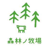 森林ノ牧場 – 那須の自然と人とジャージー牛の牧場