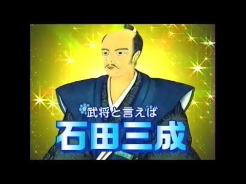 石田三成CM<第一弾> - YouTube