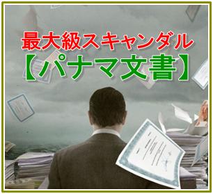 パナマ文書とは?日本人&日本企業リストの影響と報道しない理由 | 歩叶コラム