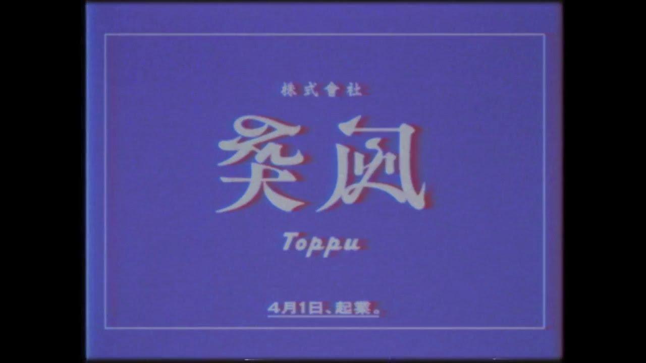 株式會社 突風 イメージビデオ - YouTube
