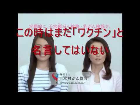 子宮頸癌ワクチンの正体 - YouTube