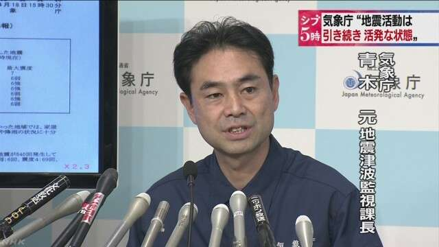 気象庁「地震活動は引き続き活発な状況」 | NHKニュース