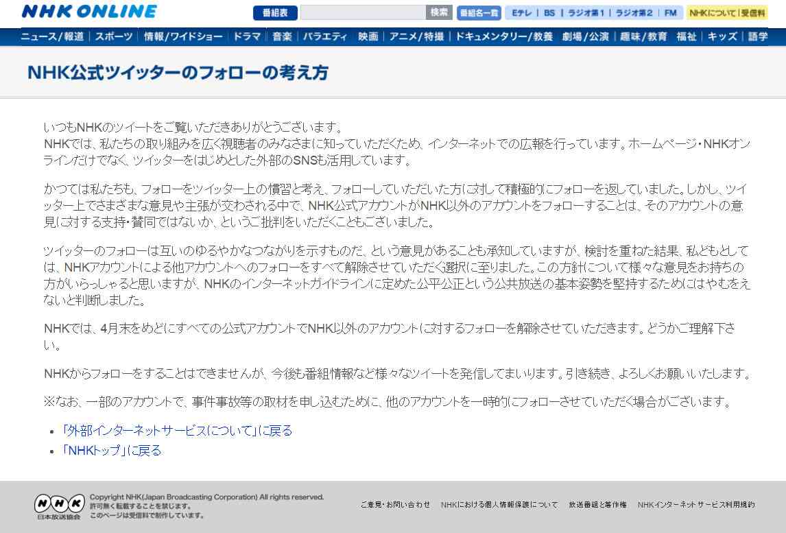 NHK、公式Twitterのフォローを全解除 「公平公正のため」 - ITmedia ニュース