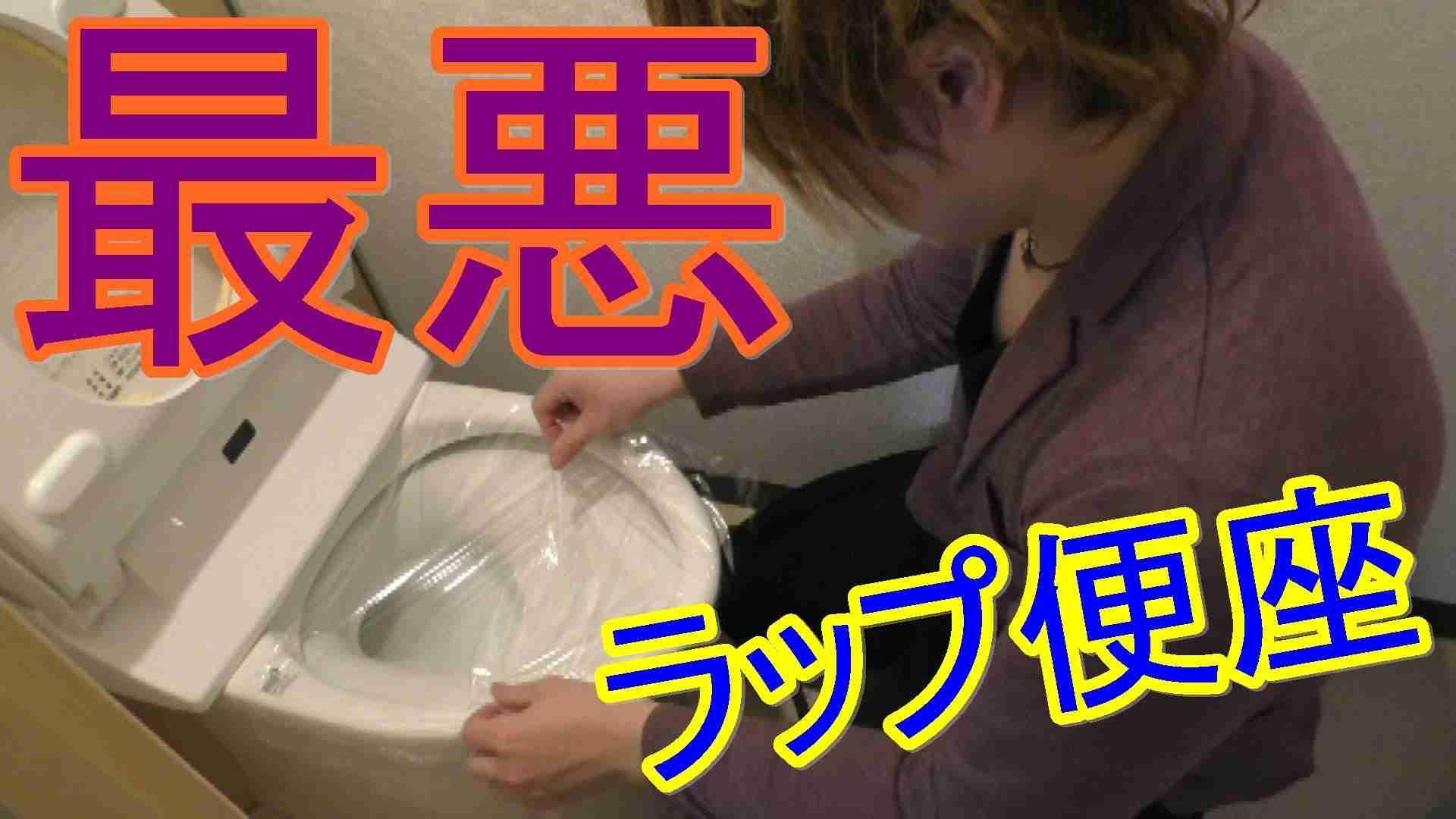 トイレの便座にラップドッキリ【ガチ閲覧注意】 - YouTube